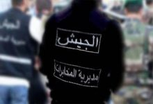 Photo of A Syrian-Lebanese network financing terrorism shut down