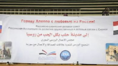 Photo of A new event for the Russian business council starts from Aleppo.