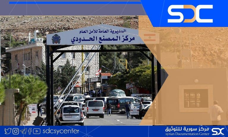 Lebanon announces the reopening of the Al-Masnaa and Al-Aboudieh crossings with Syria.