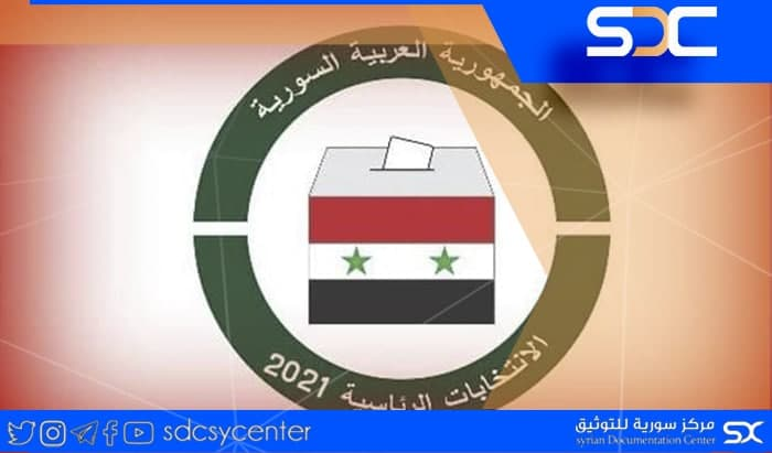 An indefinite announcement of the names of those accepted to run for the Syrian presidential elections.