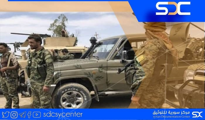"A new arrest campaign for the ""SDF"" in the countryside of Deir Al-Zour."