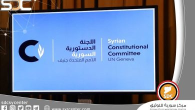 The Syrian Constitutional Committee discusses 4 important principles.